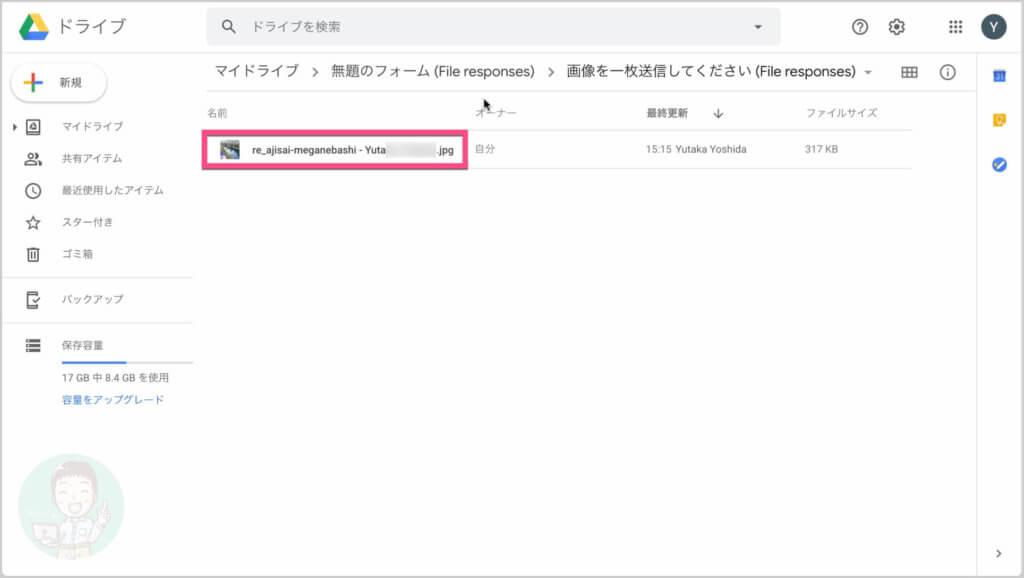 Googleドライブが表示されて保存先のフォルダが表示