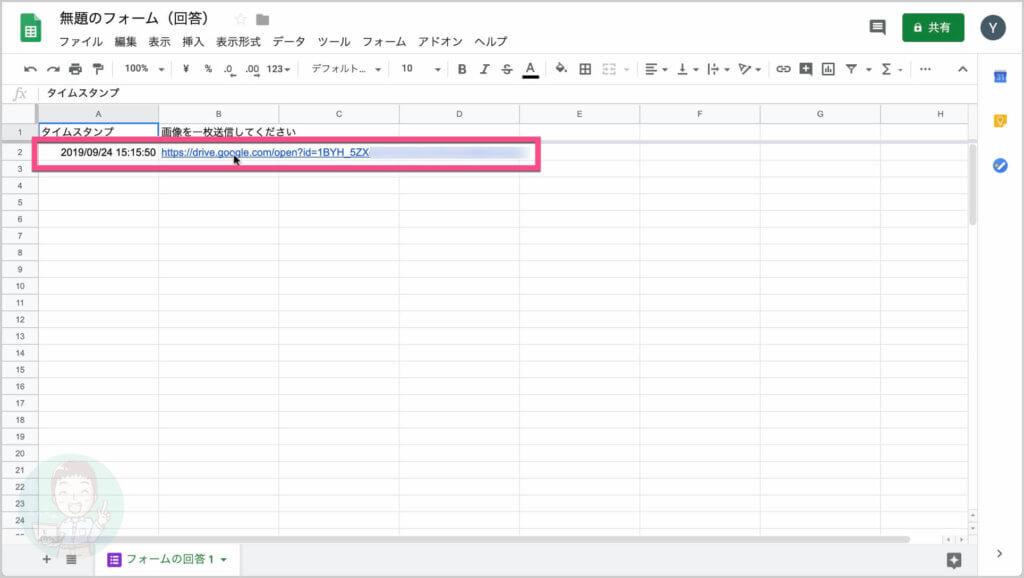 回答集計をGoogleスプレッドシートと連携している場合は、以下のようにGoogleドライブへのリンクが表示