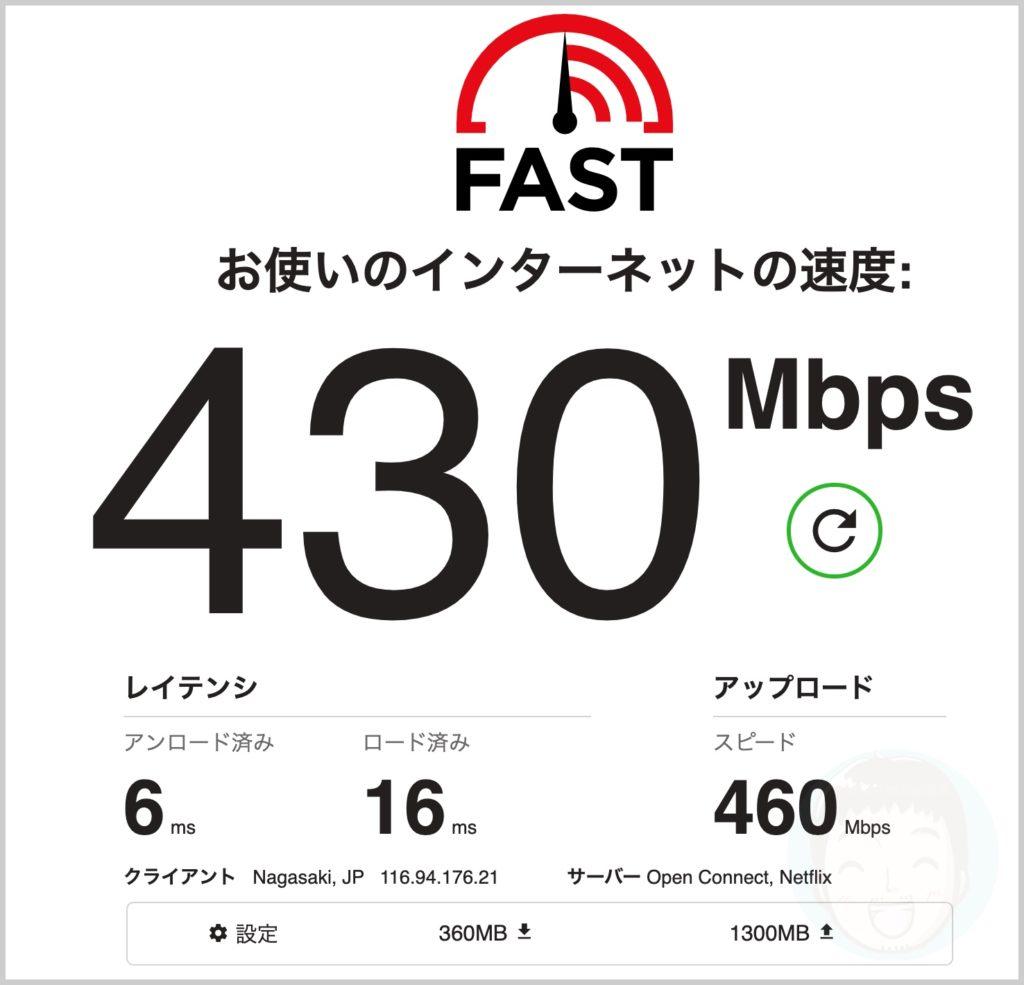 Wi-Fiのインターネット速度