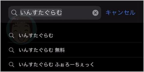 App Storeを開いて「いんすたぐらむ」(日本語でOK)と入力し検索