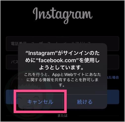 """『""""Instagram""""がサインインのために""""facebook.com""""を使用しようとしています。』と表示されたら、《キャンセル》をタップ"""