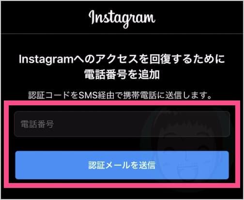 Instagramへのアクセスを回復するために電話番号を追加 認証コードをSMS経由で携帯番号に送信します。