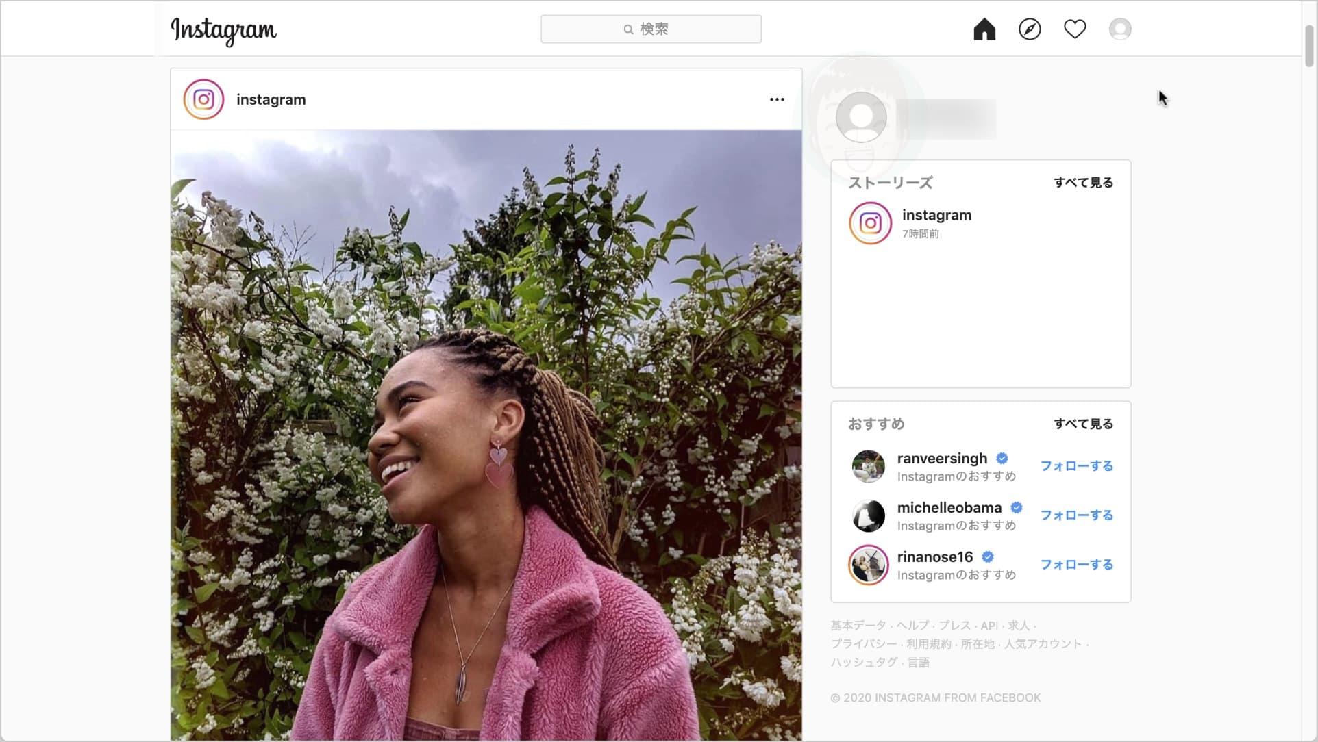 Instagramのホームが開いたら、登録はほぼ完了