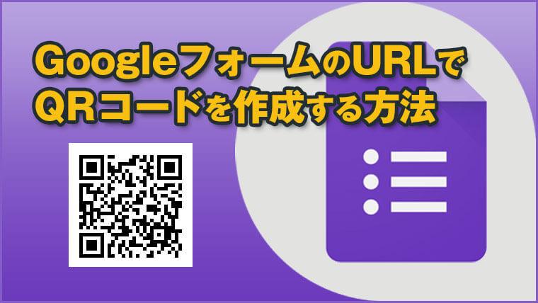 GoogleフォームのURLでQRコードを作成する方法