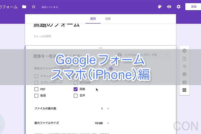 Googleフォームの使い方【スマホ iPhone編】