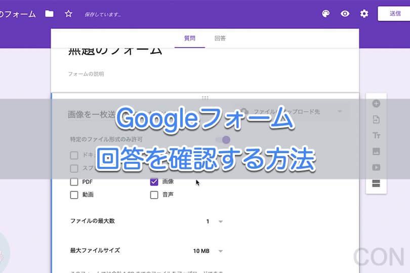 Googleフォームの回答を確認する方法【2020年10月版】