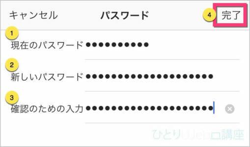 インスタiOSアプリパスワード変更方法
