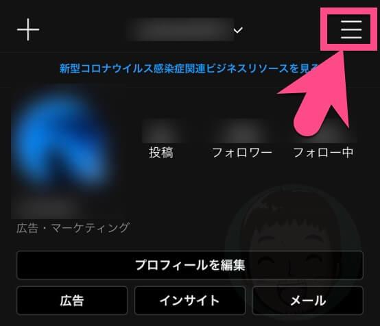 iOSインスタアプリ版:インスタ(Instagram)のアプリを開いてホーム画面右上の《三》をタップします。