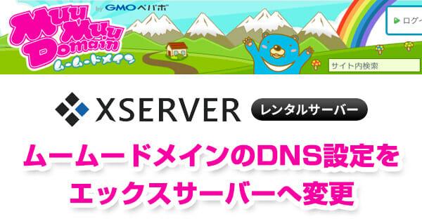 ムームードメインでエックスサーバーへDNS(ドメインネームサーバー)を変更する手順