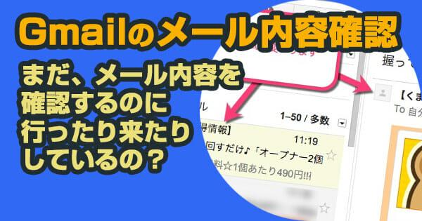 Gmailのメール内容確認まだ、メール内容を 確認するのに 行ったり来たり しているの?