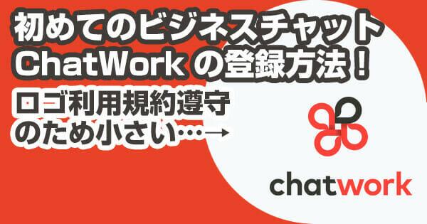 初めてのビジネスチャットChatWorkの登録方法!