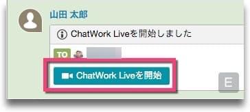 《ChatWork Liveを開始》ボタンが表示