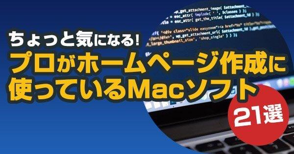 ちょっと気になる!プロがホームページ作成に使っているMacソフト21選