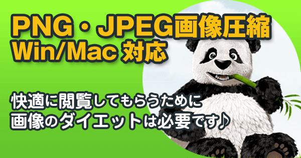PNG・JPEG画像圧縮 Win/Mac対応