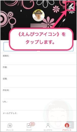iPhone(iOS)のチャットワークアプリのプロフィール右上の《えんぴつアイコン》をタップします