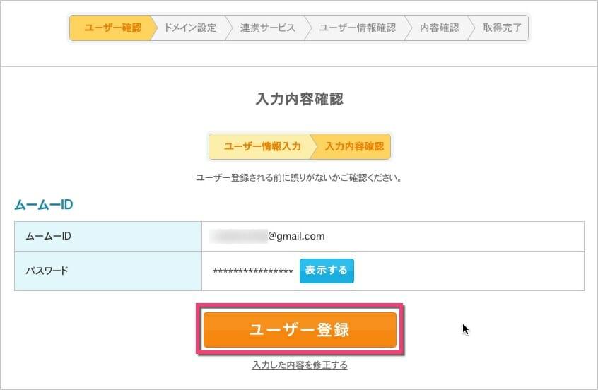 内容を確認してから《ユーザー登録》ボタンをクリック