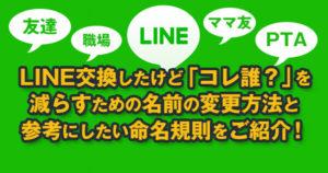 LINEでは表示される相手の名前を変更しておこう!友人、仕事、学校、PTAやパパ友、ママ友など
