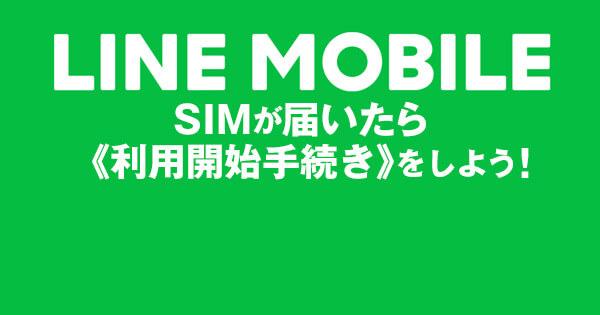 LINEモバイルからSIMが届いたら利用開始手続きをしよう