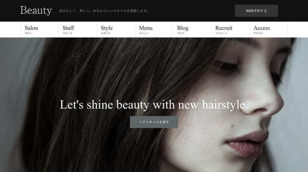 美容室・ヘアサロンのWordPressテーマでおしゃれなホームページの作り方
