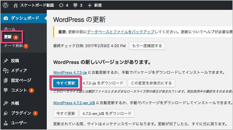 WordPressのバージョンアップ確認方法