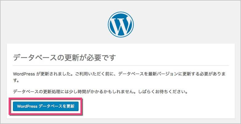 《WordPress データベースを更新》をクリック