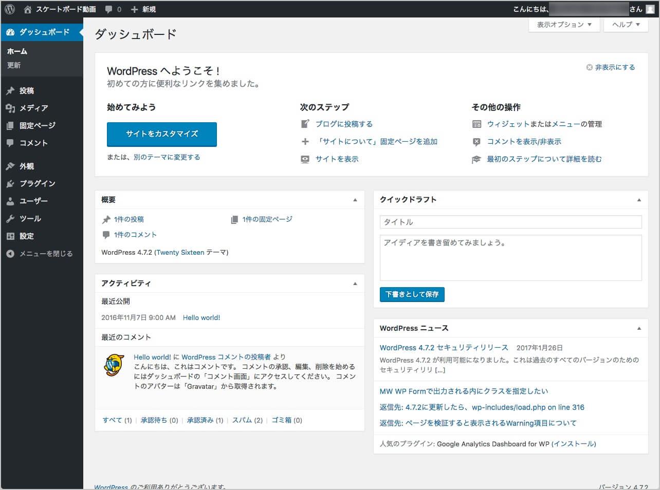 WordPressのダッシュボード画面