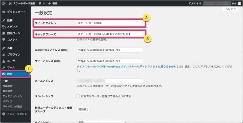 サイトの一般設定
