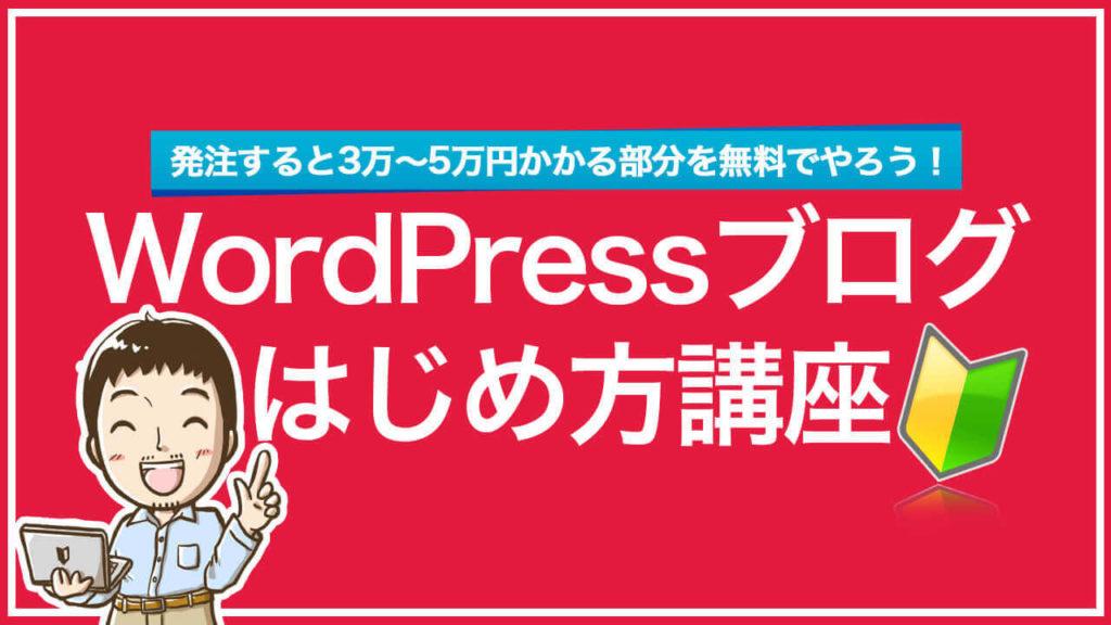 WordPressブログ始め方講座