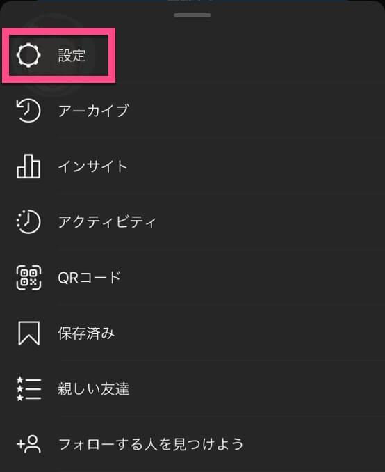 iOSインスタアプリ:《設定》をタップします。