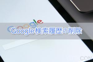 Googleの検索履歴の削除・消去する方法