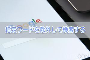 Google検索で除外したいワードを指定する方法