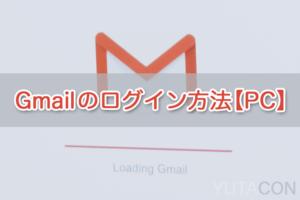 Gmailへのログイン方法【PC】iPhoneの2段階認証(本人確認)あり
