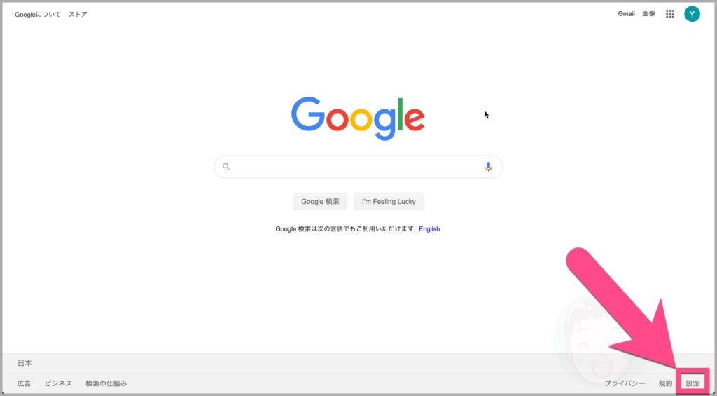 Google検索を開きます。右下の《設定》をクリックします。