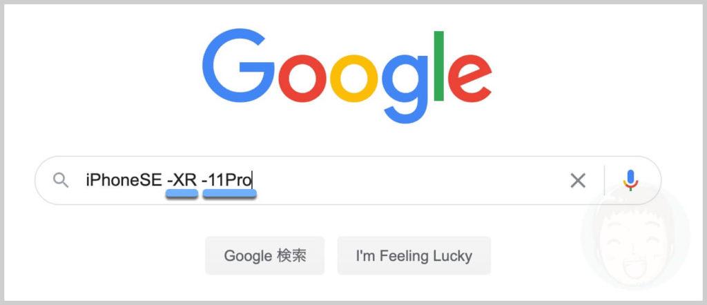 複数のキーワードを検索から除外する