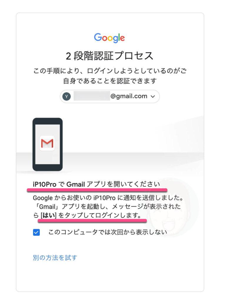 今回は「iPhone」で「Gmailアプリ」を開きます。