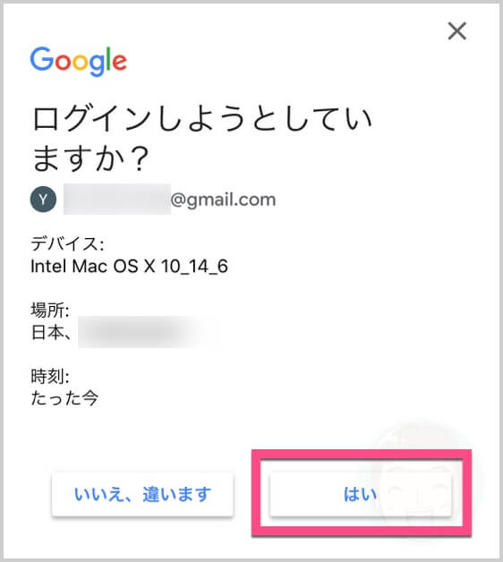 2段階認証で設定している、iPhoneで《Gmailアプリを開く》。確認して《はい》をタップ
