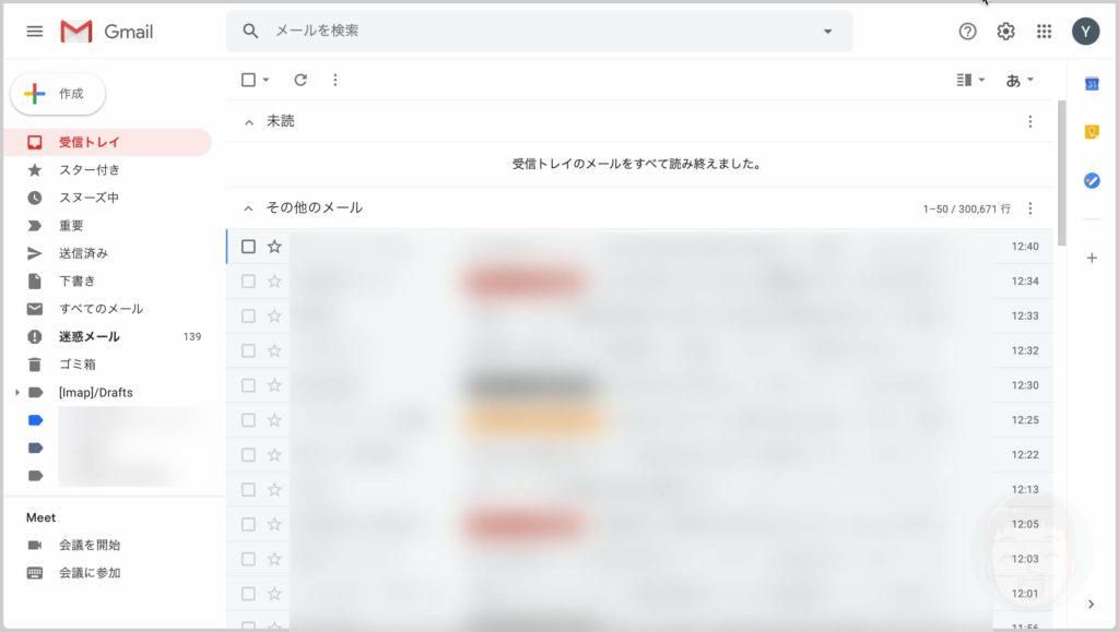 2段階認証プロセス(本人確認)が成功したら、Gmailへもログインされて画面が表示されます。