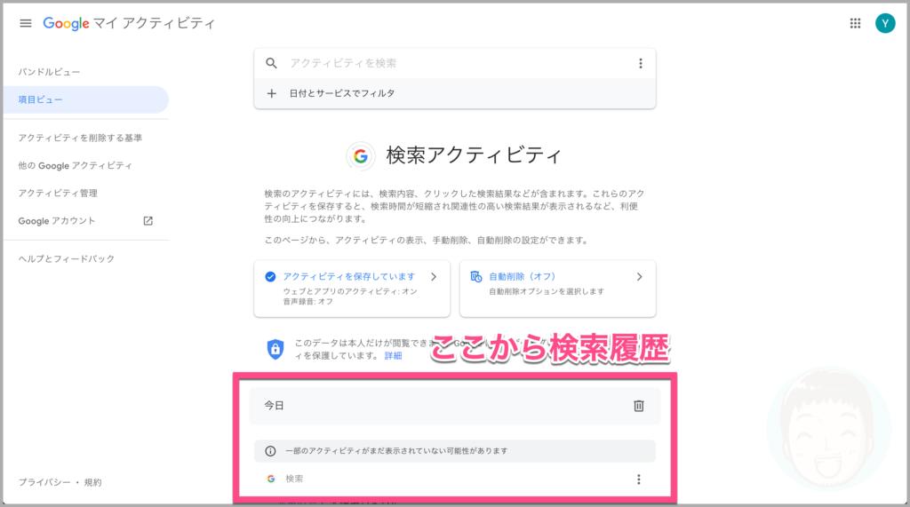 この検索アクティビティ画面に「すべての検索履歴(検索内容、クリックした検索結果など)」が表示されます。