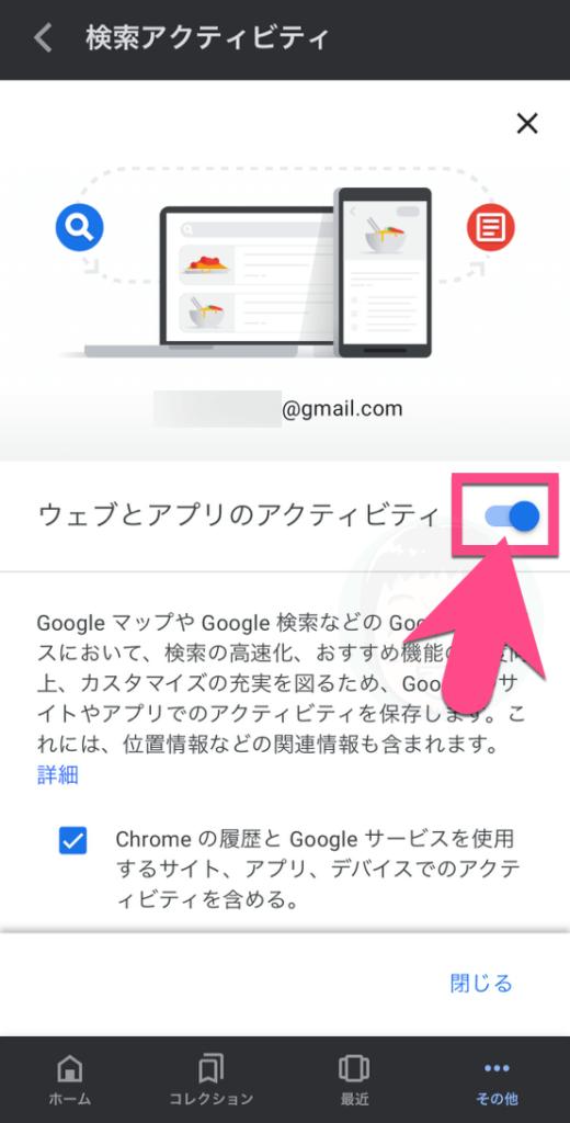 スマホ版:ウェブとアプリのアクティビティの右にある《スイッチ》をタップします。
