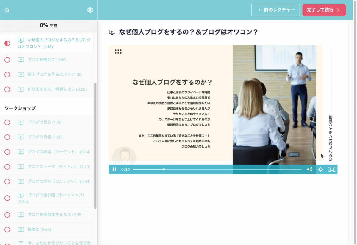 オンライン講座のサンプル画面
